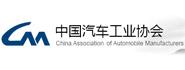 中国汽车工业协会汽车灯具专业委员会