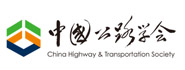 中国公路学会高速公路运营管理分会