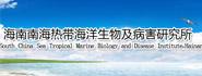 海南南海热带海洋生物及病害研究所