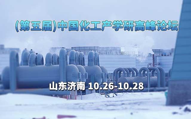 2016(第五届)中国化工产学研高峰论坛