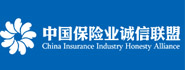 中国保险业诚信联盟
