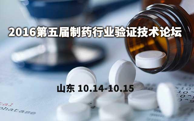 2016第五届制药行业验证技术论坛
