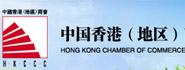 中国香港(地区)商会