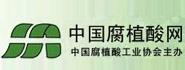 中国腐殖酸工业协会