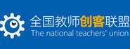 全国教师创客联盟