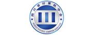 四川省计算机学会