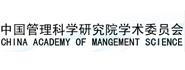 中国管理科学研究院学术委员会