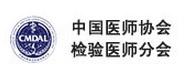 中国医师协会检验医师分会