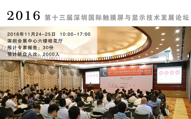 2016 第十三届国际触摸屏与显示技术发展论坛