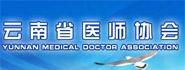云南省医师协会