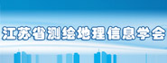江苏测绘地理信息学会