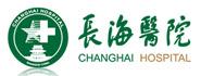 中国第二军医大学长海医院