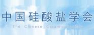 中国硅酸盐学会玻璃钢分会