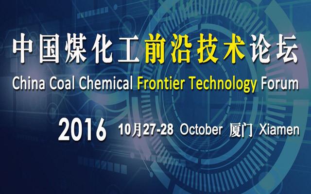 2016中国煤化工前沿技术论坛