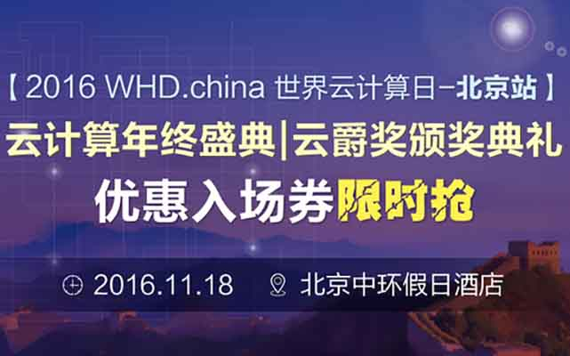 2016WHD.china世界云计算日·北京站