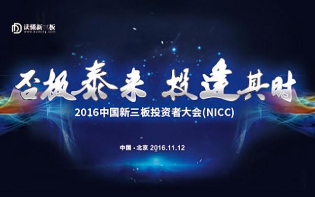 2016NICC(首届)中国新三板投资者大会