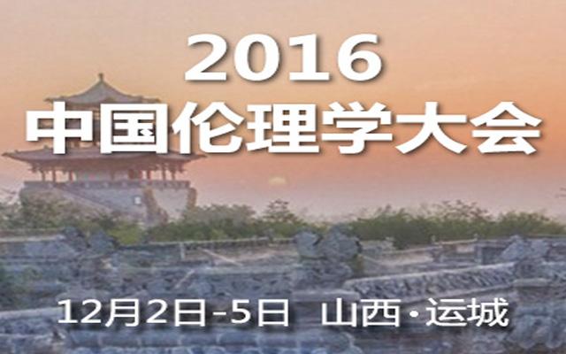 2016中国伦理学大会
