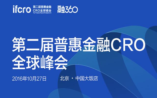 第二届普惠金融CRO全球峰会