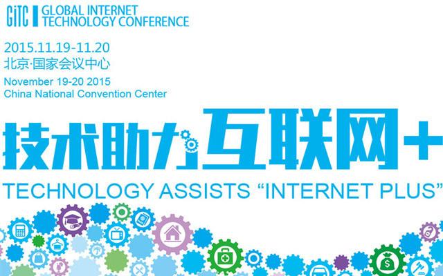 GITC 2015全球互联网技术大会