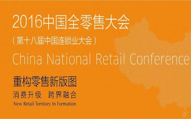2016中国全零售大会