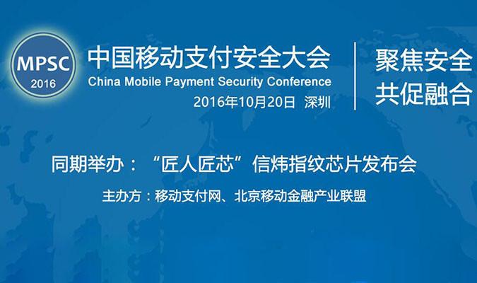 MPSC 2016中国移动支付安全大会