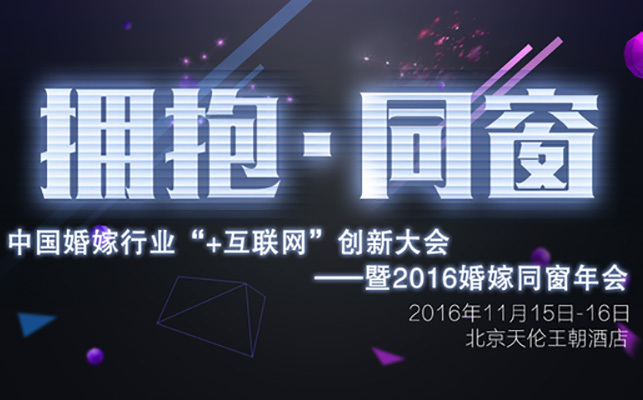 """2016中国婚嫁行业""""+互联网""""创新大会暨婚嫁同窗年会"""