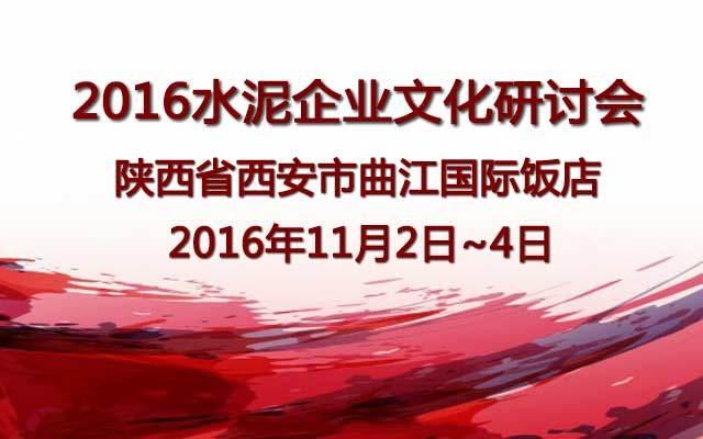 2016水泥企业文化研讨会
