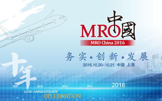 2016年中国航空维修峰会暨展览(第十届)