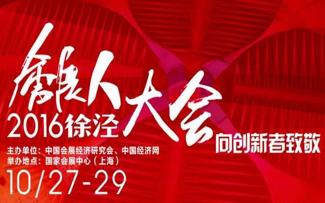 2016徐泾会展人大会
