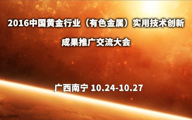 2016中国黄金行业(有色金属)实用技术创新成果推广交流大会