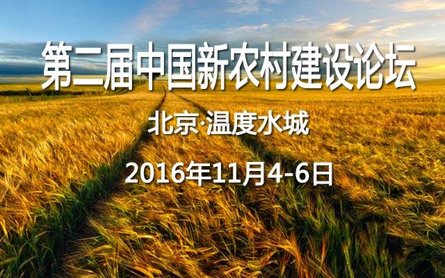 第二届中国新农村建设论坛
