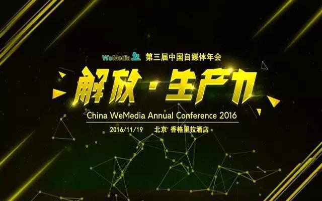 第三届中国自媒体年会