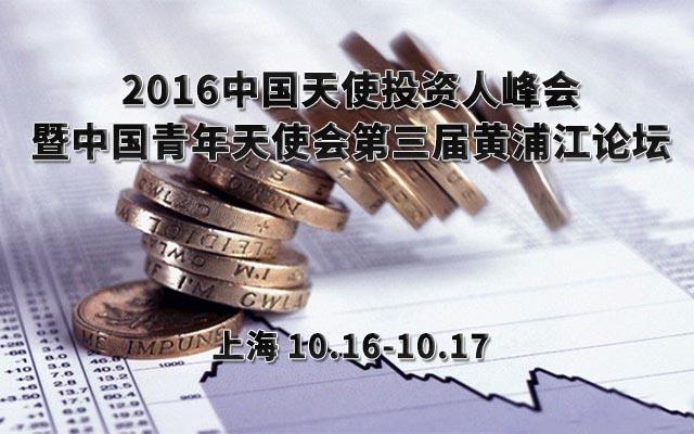 2016中国天使投资人峰会暨中国青年天使会第三届黄浦江论坛