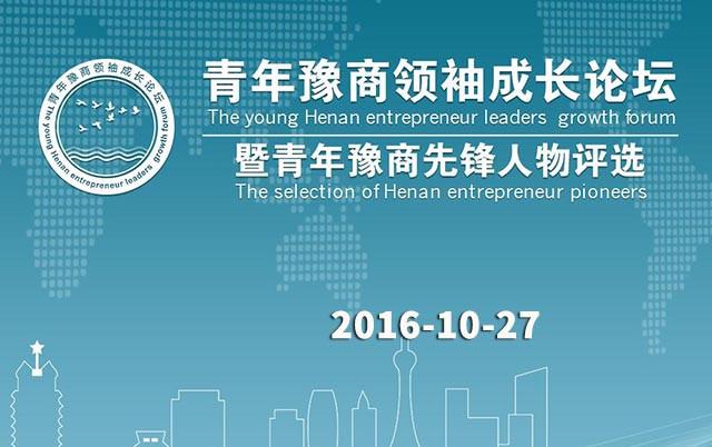 2016第二届青年豫商领袖成长论坛