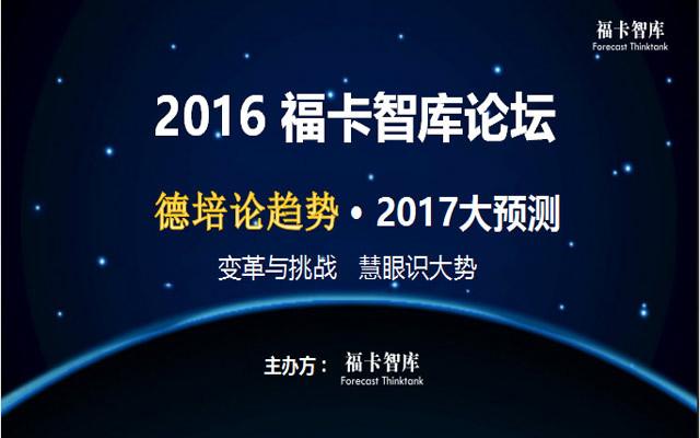 2016福卡论坛