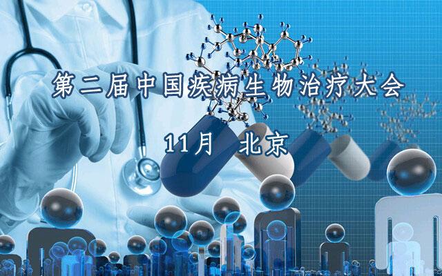 第二届中国疾病生物治疗大会(CDBC)