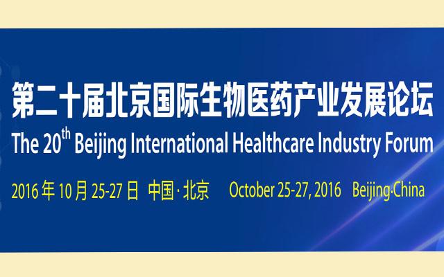 第二十届北京国际生物医药产业发展论坛( International Healthcare Industry Forum(HIF•2016))