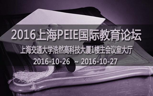 2016上海PEIE国际教育论坛