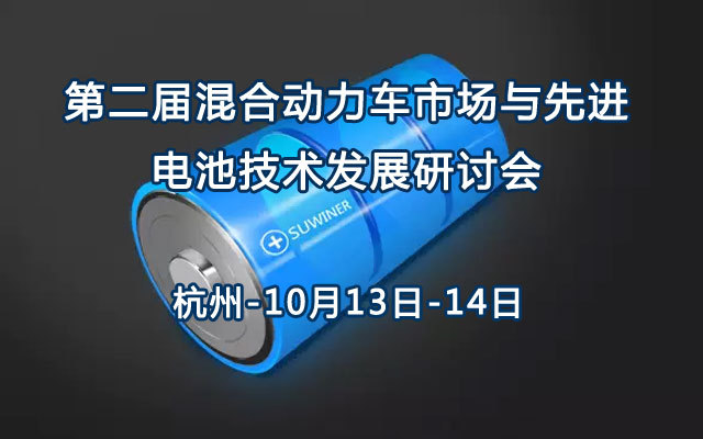 第二届混合动力车市场与先进电池技术发展研讨会