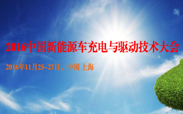 2016中国新能源车充电与驱动技术大会