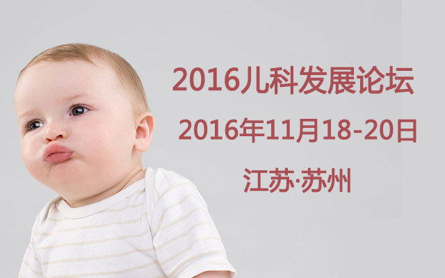 2016儿科发展论坛
