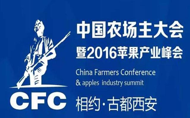 中国农场主大会暨2016年苹果产业峰会