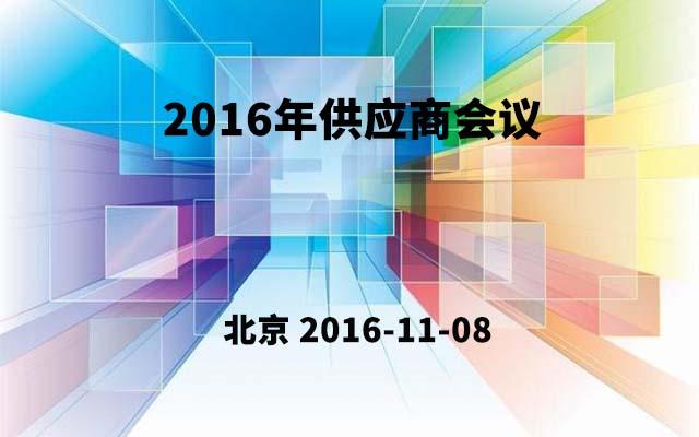 2016年供应商会议