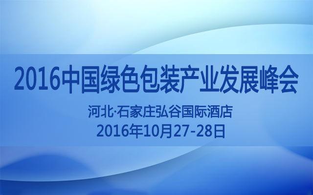 2016中国绿色包装产业发展峰会