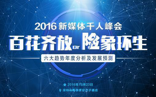 2016新媒体千人峰会