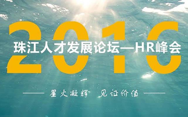 2016珠江人才发展论坛—HR峰会