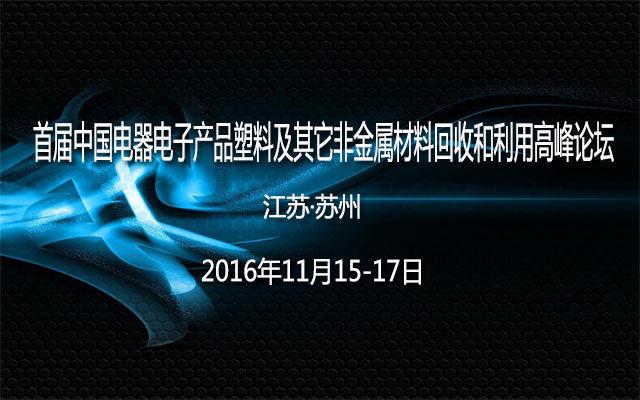 首届中国电器电子产品塑料及其它非金属材料回收和利用高峰论坛