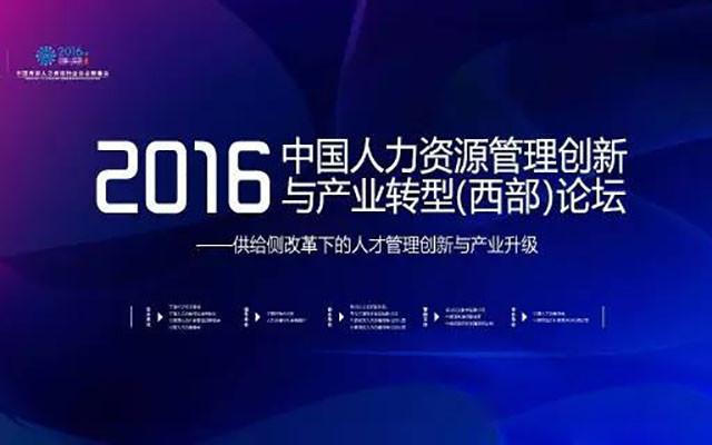 2016中国人力资源管理创新与产业转型(西部)论坛