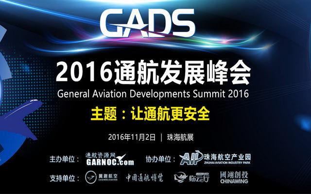 2016通航发展峰会
