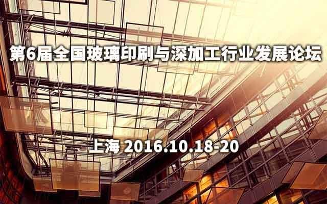 2016第6届全国玻璃印刷与深加工行业发展论坛